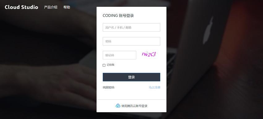 注册CODING账号