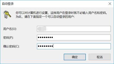 保存用户密码