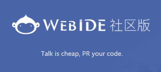 WebIDE社区版
