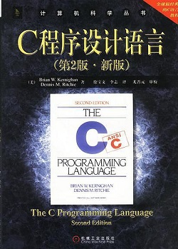 《The C Programming Language》