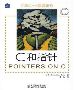 《Pointers on C》