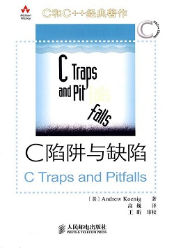 《C Traps and Pitfalls》