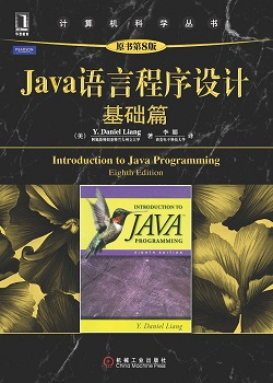 《Introduction to Java Programming》