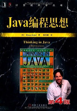 《Thinking in Java》